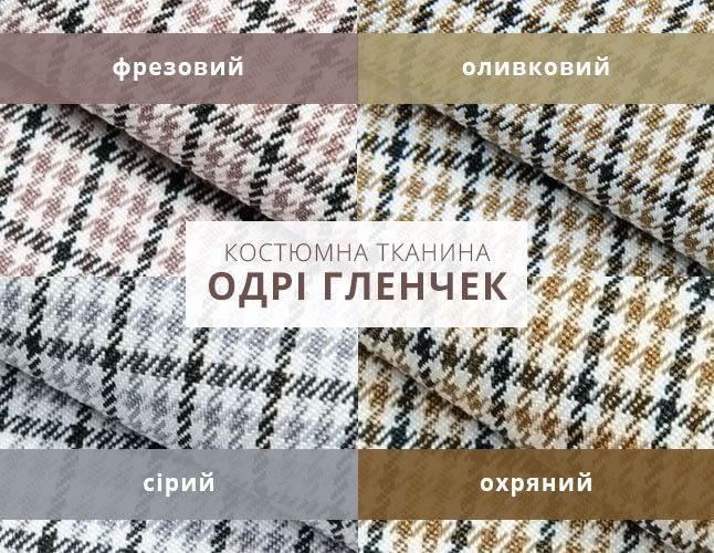 Костюмная ткань — Одри Гленчек