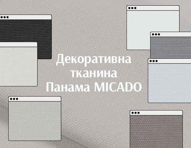 НОВАЯ КОЛЛЕКЦИЯ ДЕКОРАТИВНОЙ ТКАНИ ПАНАМА MICADO