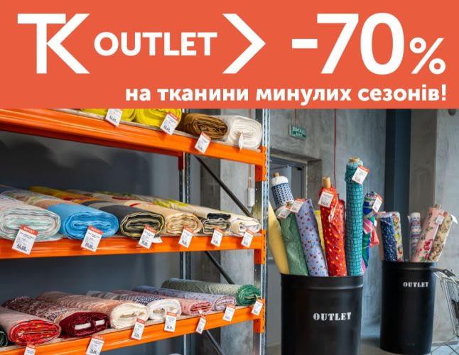 Встречайте новое направление — TK-OUTLET