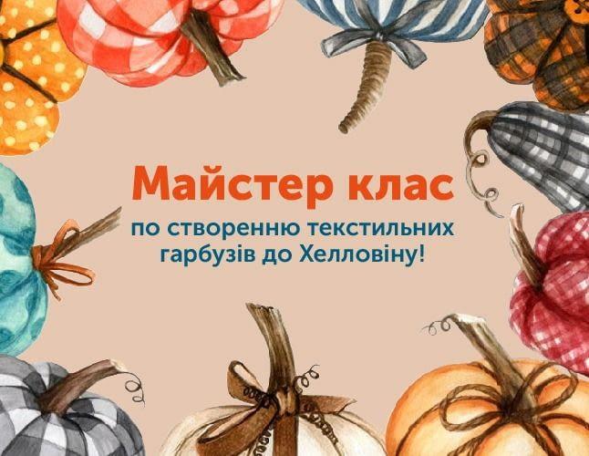 Мастер-класс по созданию текстильных тыкв к Хэллоуину!