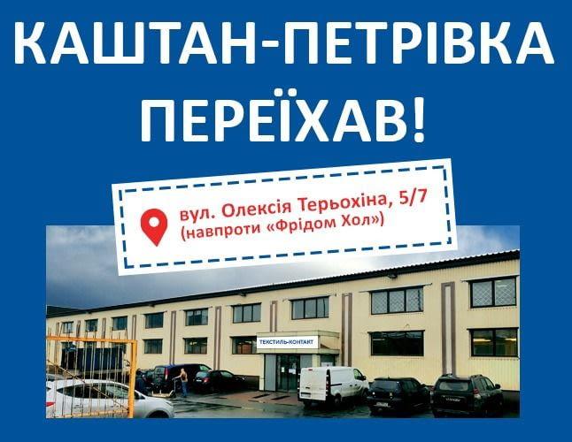 "Магазин ""Каштан"" на пр. Бандеры, 8 переезжает"