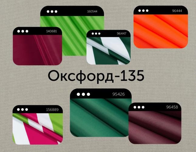 ОКСФОРД - 135