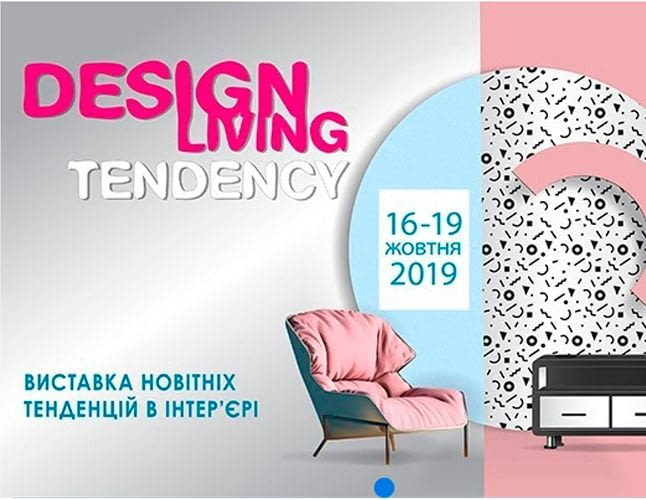 "Компания ""Текстиль-Контакт"" примет участие в DESIGN LIVING TENDENCY 2019"