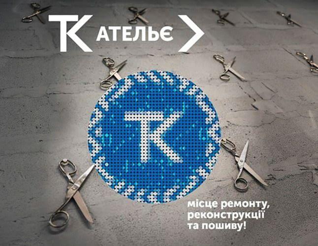 ТК-Ателье — место ремонта, реконструкции и пошива в Текстиль-Контакте