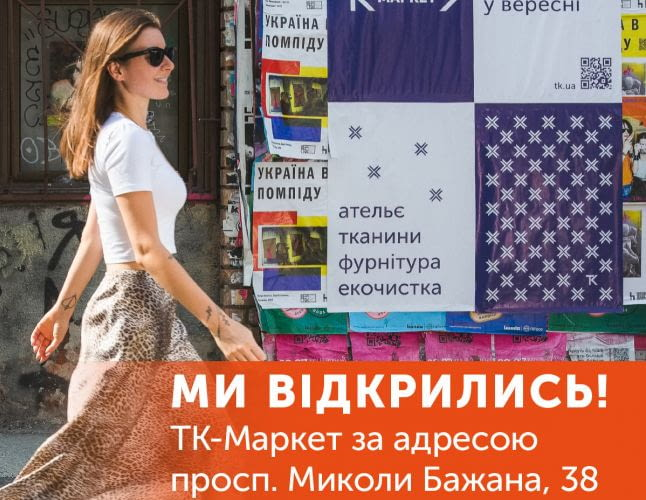 🤩 Новый ТК-Маркет на левом берегу!