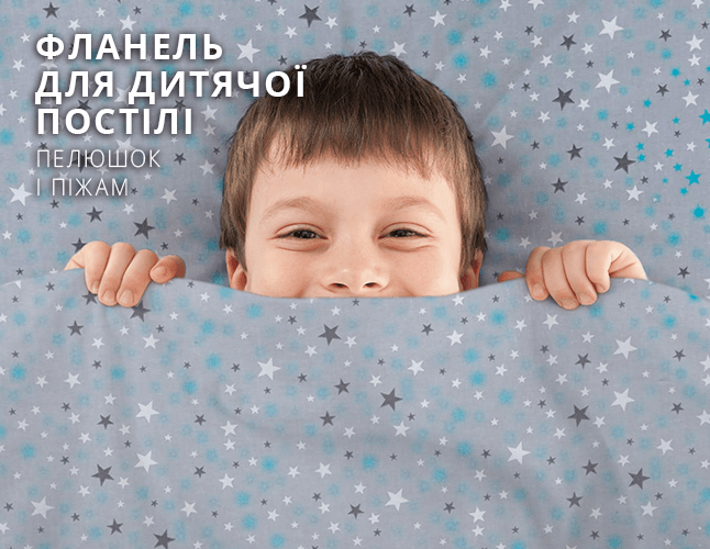 ФЛАНЕЛЬ ДЛЯ ДЕТСКОЙ ПОСТЕЛИ, ПЕЛЁНОК И ПИЖАМ