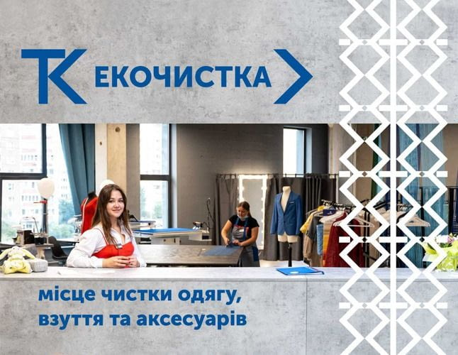ТК-Экочистка — место чистки одежды, обуви и аксессуаров в Текстиль-Контакт.