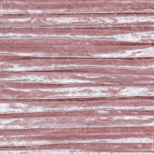 Тканини для костюмів - Велюр плісе рожево-фрезовий