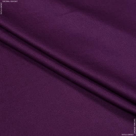 Ткани для брюк - Костюмный сатин фиолетово-бордовый