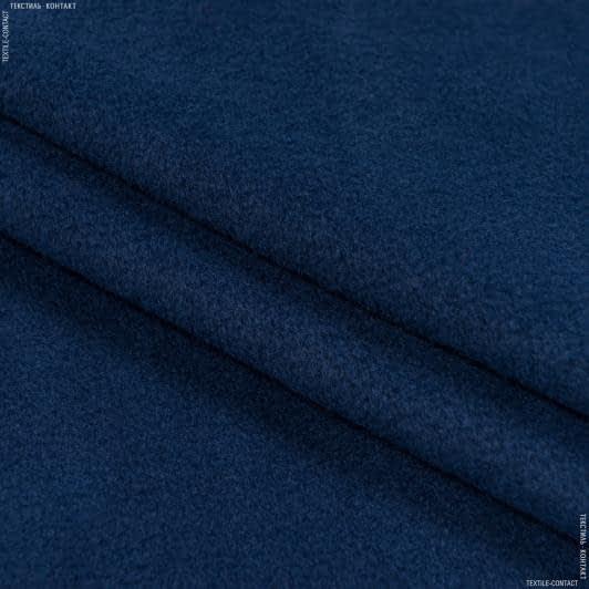 Ткани для спортивной одежды - Флис темно-синий