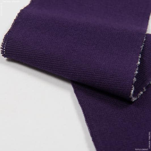 Тканини трикотаж - Комір-манжет фіолетовий 10х42см