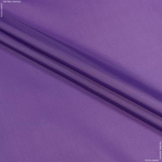 Ткани для палаток - Болония фиолетовый