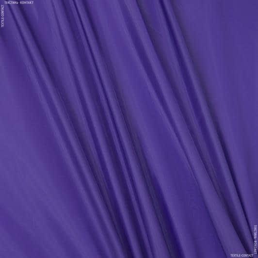Ткани подкладочная ткань - Подкладка 190т темно-фиолетовый
