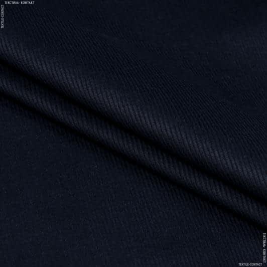 Тканини для верхнього одягу - Вельвет класик темно-синій