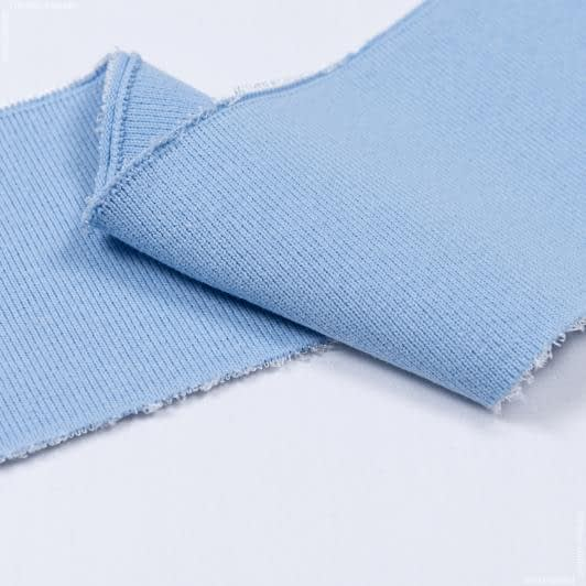 Ткани трикотаж - Воротник- манжет  голубой  10 х 42