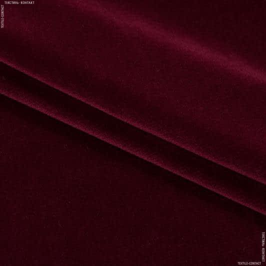 Тканини для меблів - Велюр восгес/vosges бугрунді сток