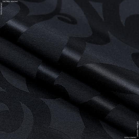 Ткани для скатертей - Ткань с акриловой пропиткой ресинадо/resinado  черный