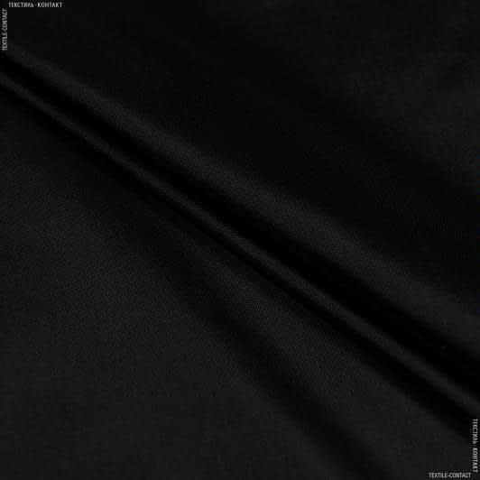 Ткани подкладочная ткань - Подкладочная 190Т черный