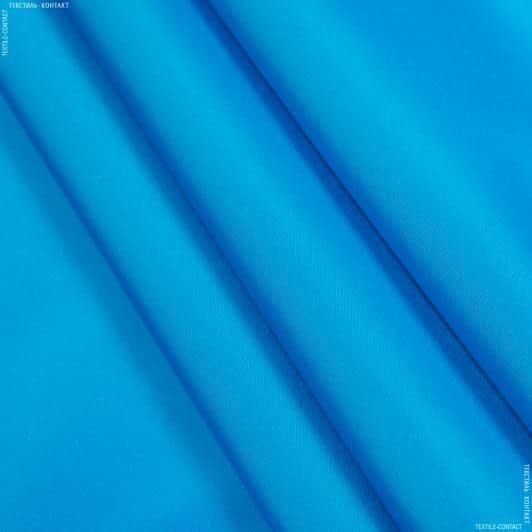 Тканини для наметів - Ода курточна блакитний