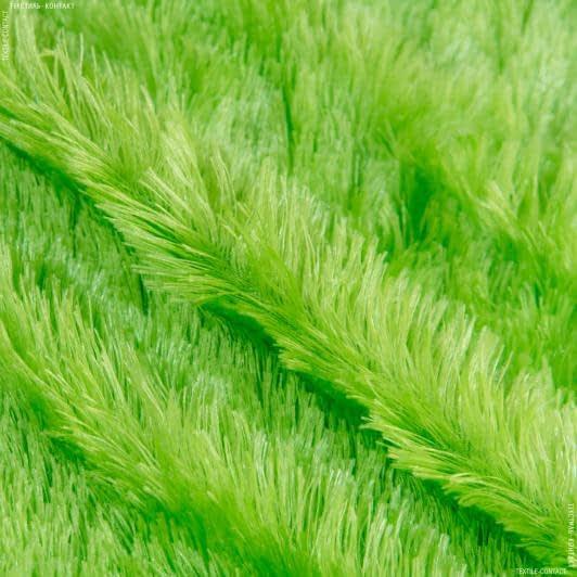 Тканини для дитячого одягу - Хутро травка блиск зелений