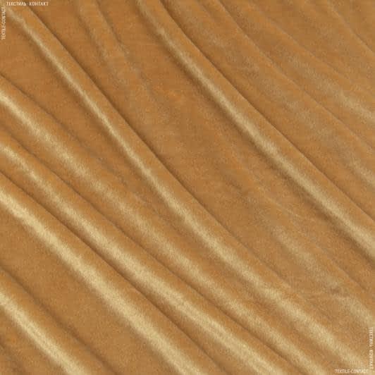 Ткани для мягких игрушек - Велюр медовый