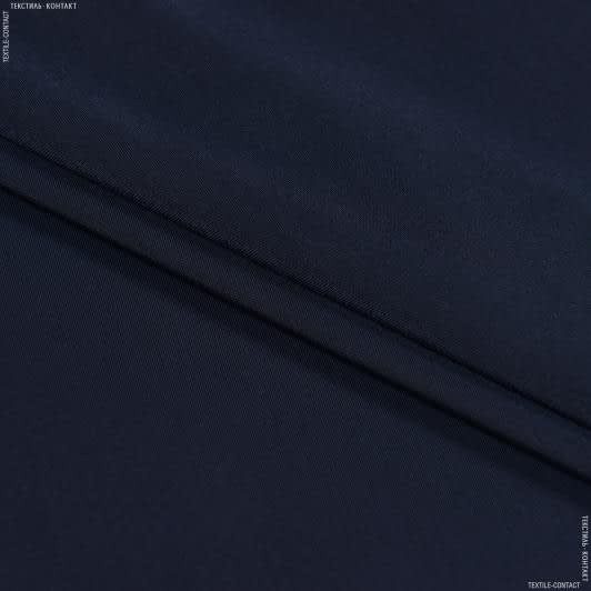 Тканини для спортивного одягу - Біфлекс темно-синій