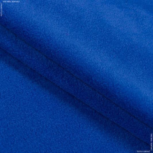 Ткани для спортивной одежды - Флис электрик