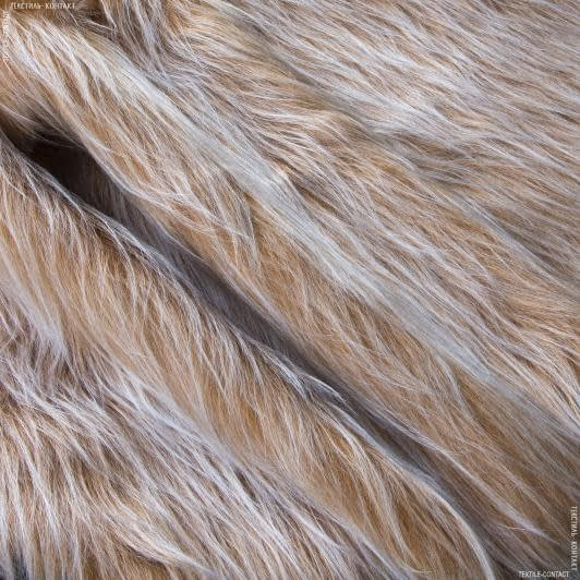 Тканини для верхнього одягу - Хутро штучне довговорсове світло-коричневий з сивиною
