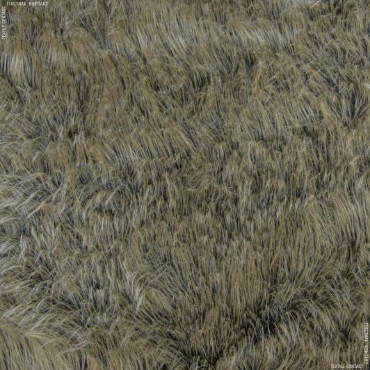Ткани для верхней одежды - Мех длинноворсовый бежево-черный