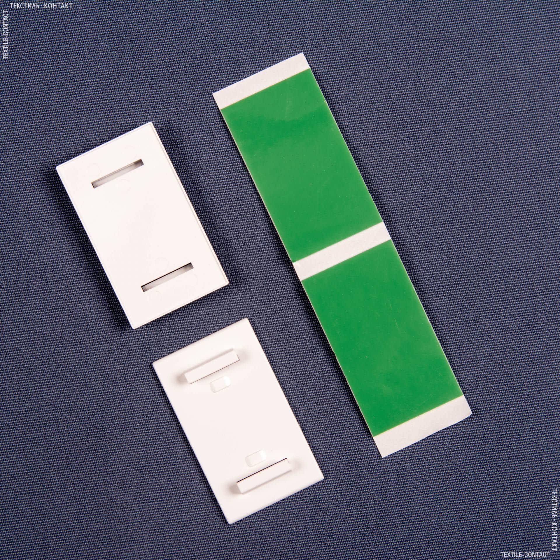 Ткани фурнитура для дома - Крепление для мини роллет (глухое окно) 2шт.