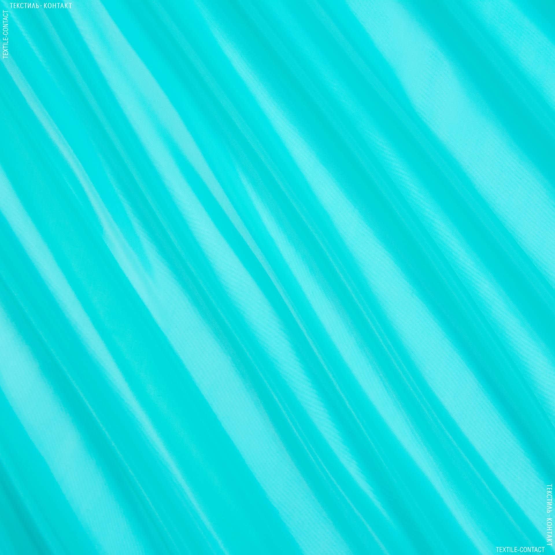 Тканини підкладкова тканина - Підкладка 190т світло-бірюзовий