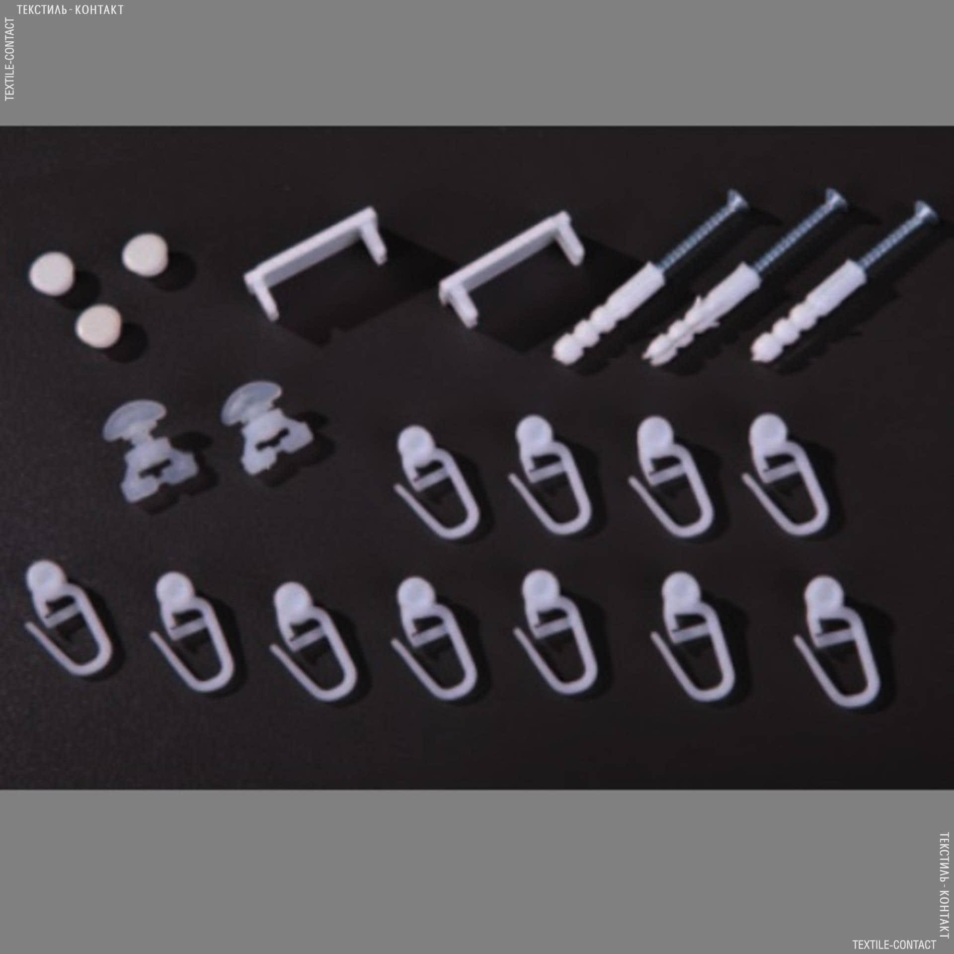 Ткани фурнитура для декоративных изделий - Комплект для потолочной шины 120см  1-полосный  крючки