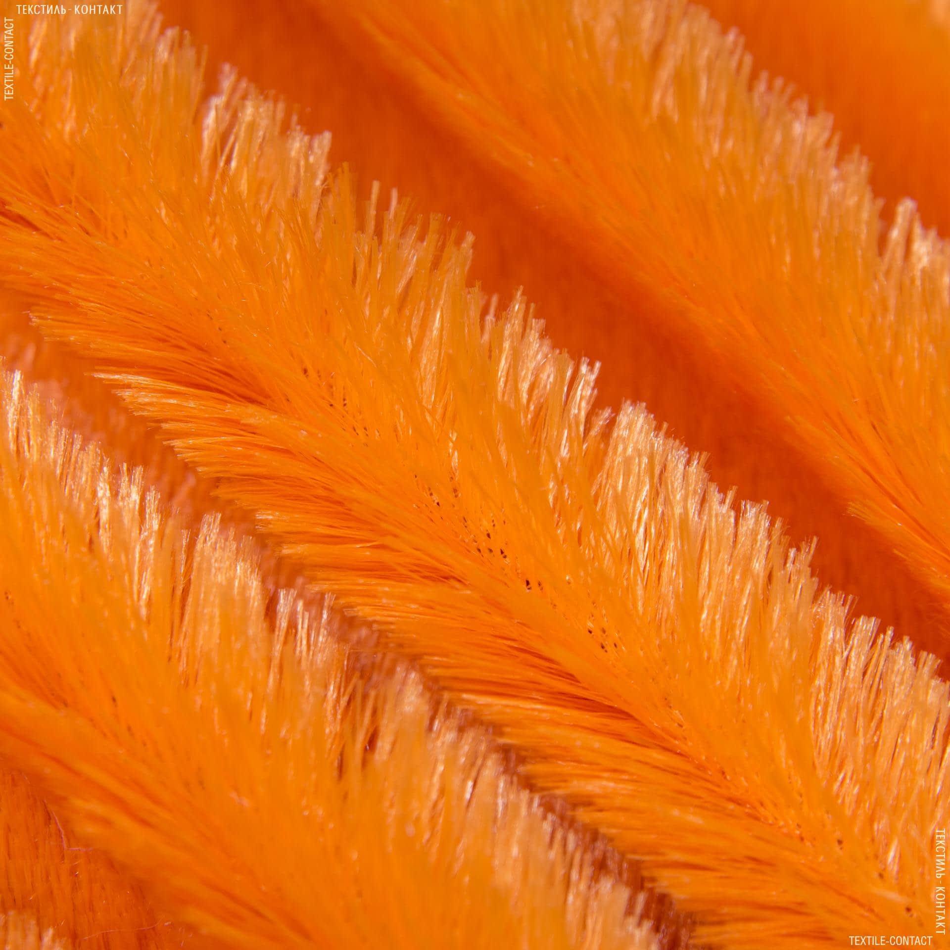 Тканини для м'яких іграшок - Хутро травка помаранчевий