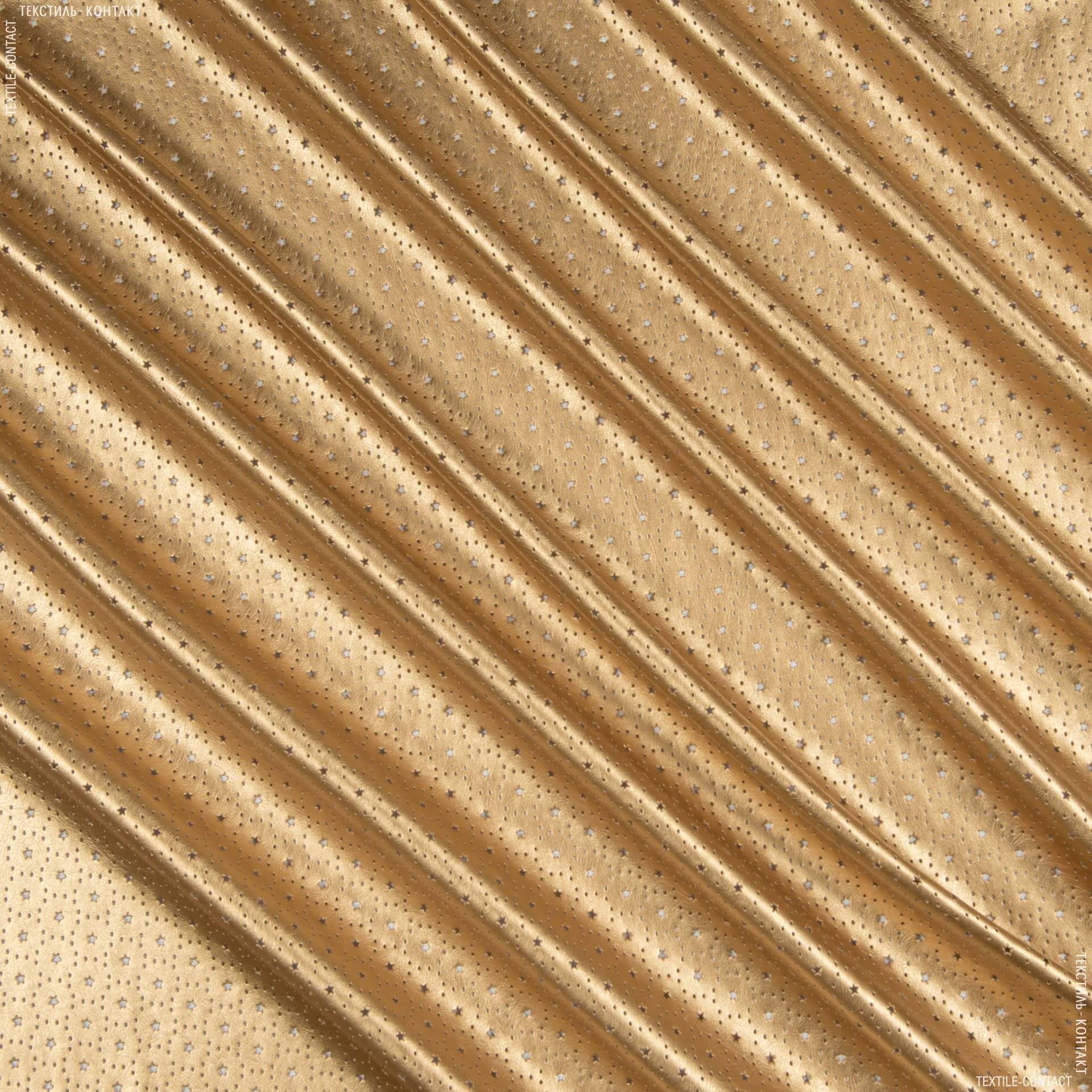 Тканини для костюмів - Шкіра штучна перфорована золотий