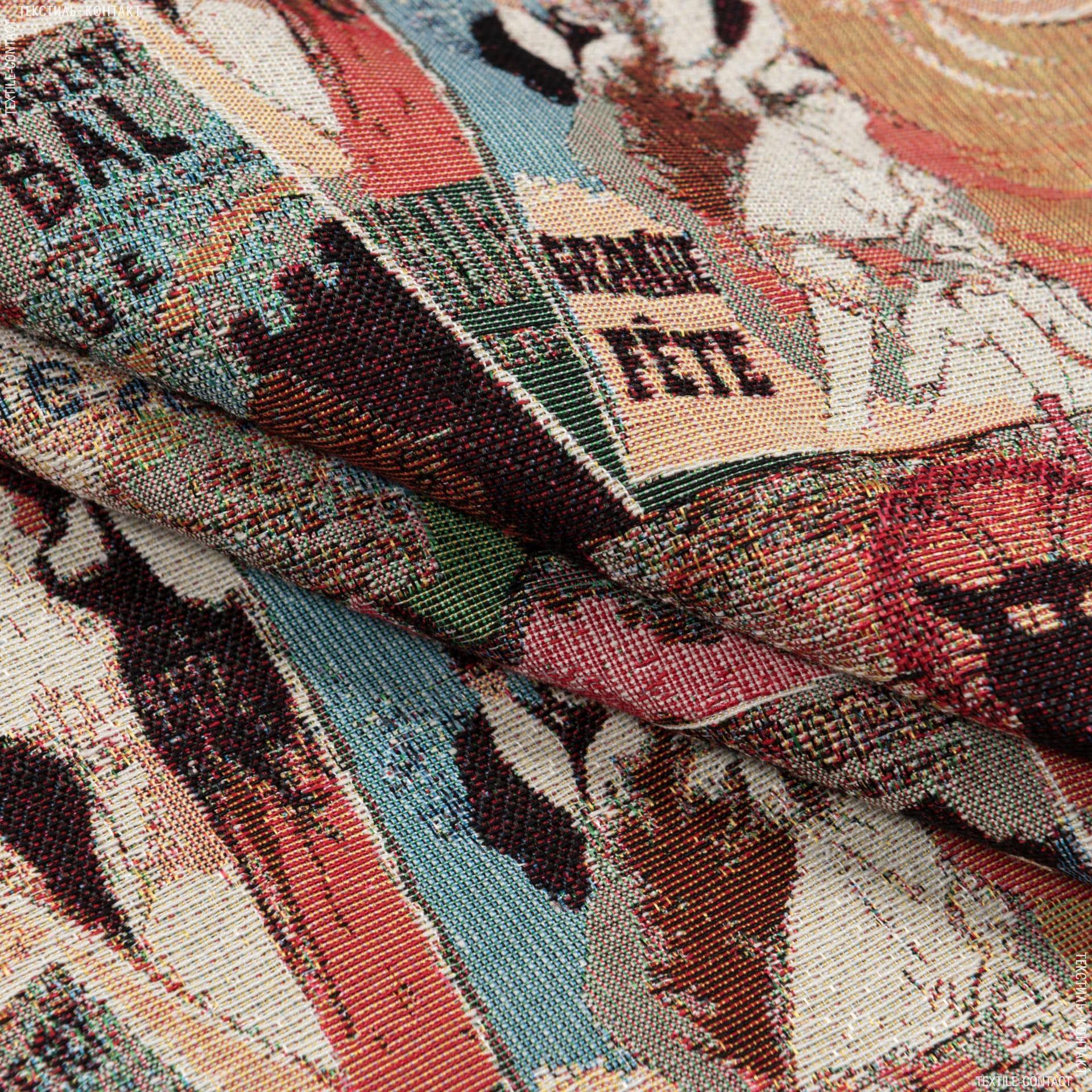 Ткани портьерные ткани - Декоративная ткань  лаутрес  мулен руж