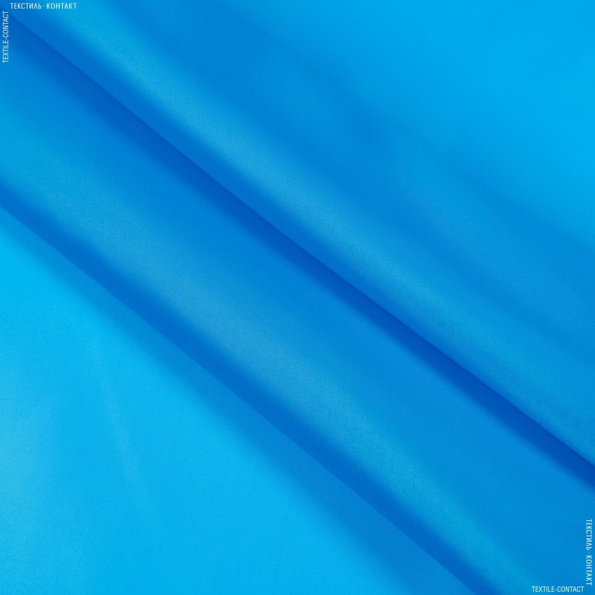 Тканини підкладкова тканина - Підкладка 190т блакитний