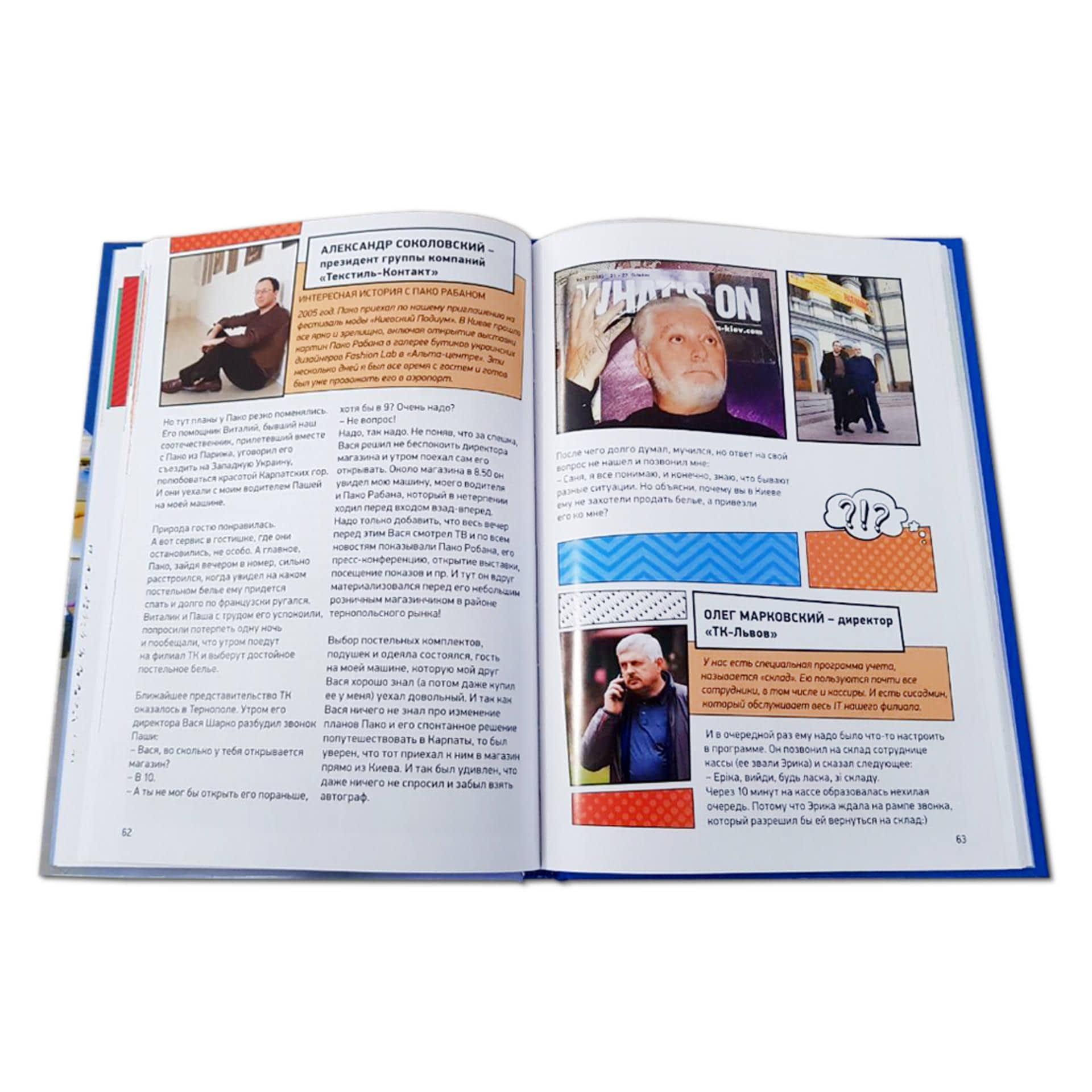 """Ткани литература - Книга """"Текстильные улыбки"""""""